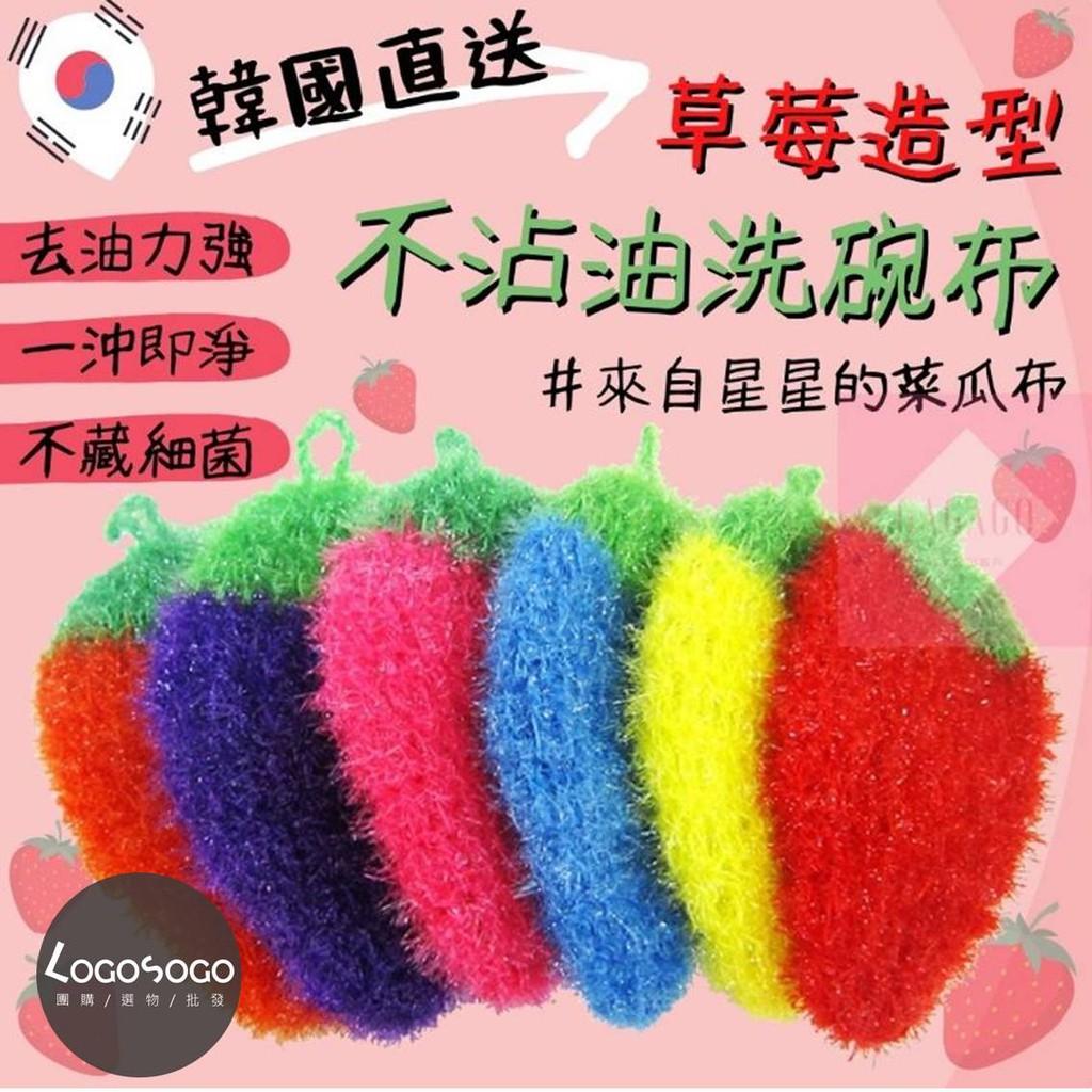 <居家生活>韓國直送🇰🇷草莓造型🍓不沾油洗碗布4入