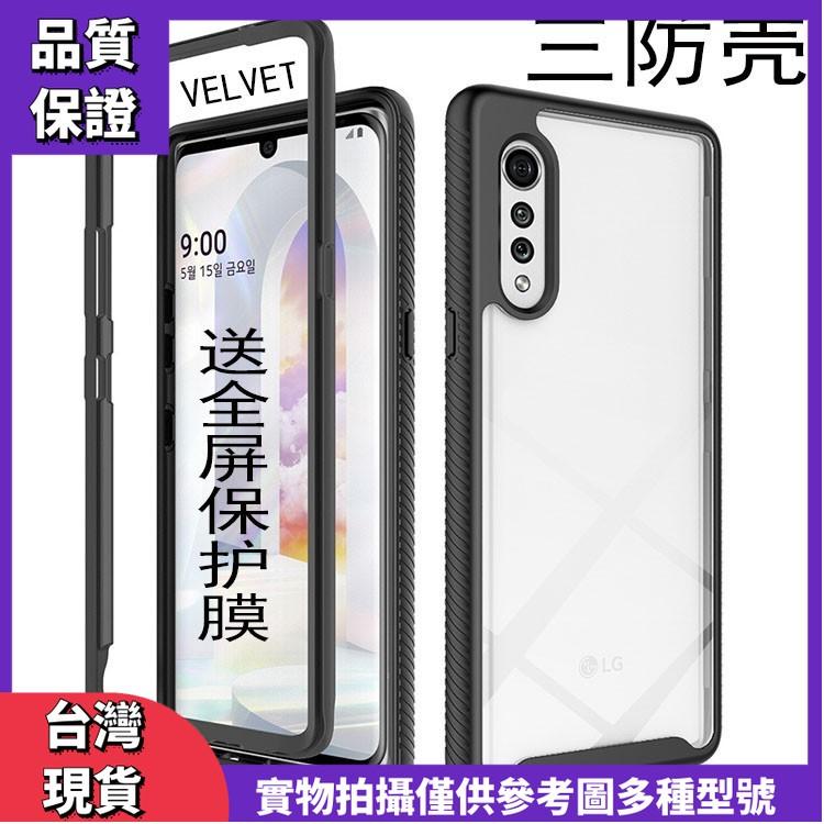小仙女 現貨 簡約透明 軍規級防摔 LG velvet星空三防手機殼LG G9三合一面框手機保護殼G900外殼