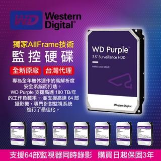 WD 威騰紫標 1TB/ 2TB/ 3TB/ 4TB/ 6TB/ 8TB 3.5吋 監控硬碟 保證新品 公司原廠貨 桃園市