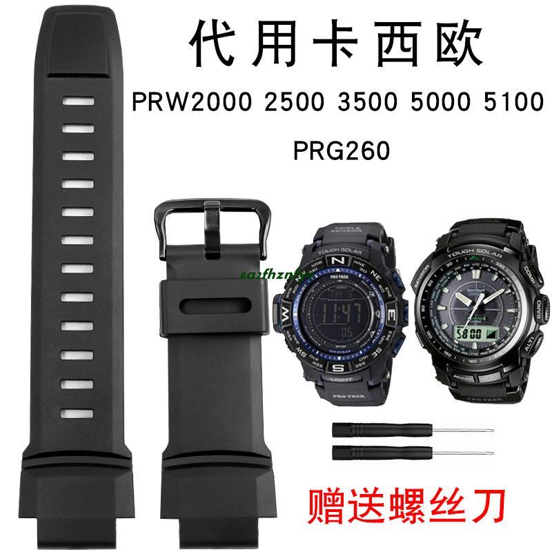 闆闆力薦橡膠手表帶代用卡西歐PRW2000P 2500 3500 5000 5100 PRG260配件