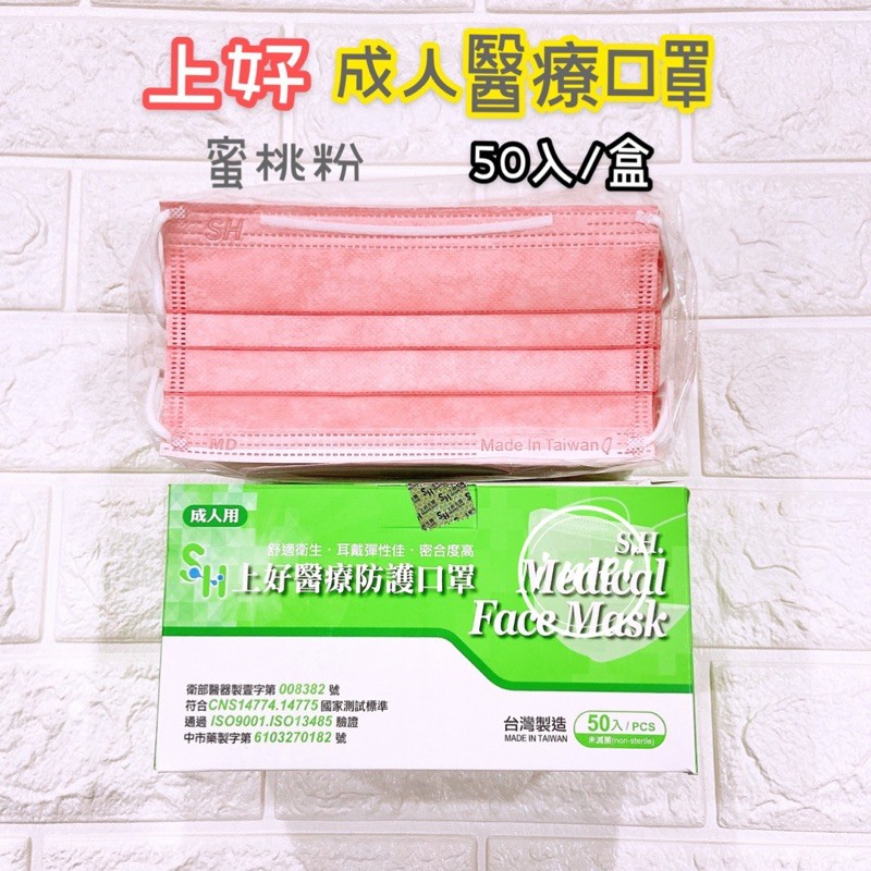 【現貨】蜜桃粉 上好醫療防護口罩 成人口罩 醫用口罩 S.H.(50入/盒)