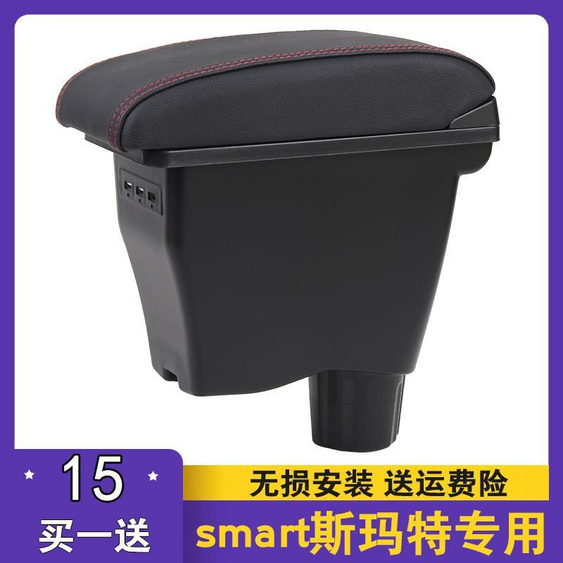 斯瑪特扶手箱奔馳Smart fortwofour專用汽車中央手扶箱免打孔改