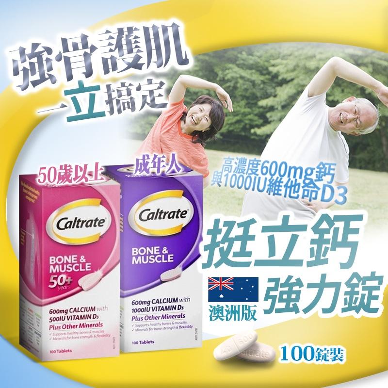 Caltrate 挺立鈣 強力錠 100錠
