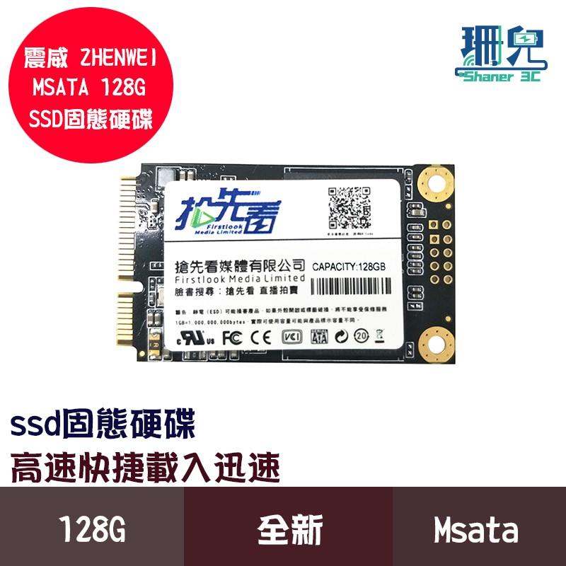 ZHENWEI 震威 128GB 256GB mSATA SATA Ⅲ SSD 固態硬碟 進入高速時代