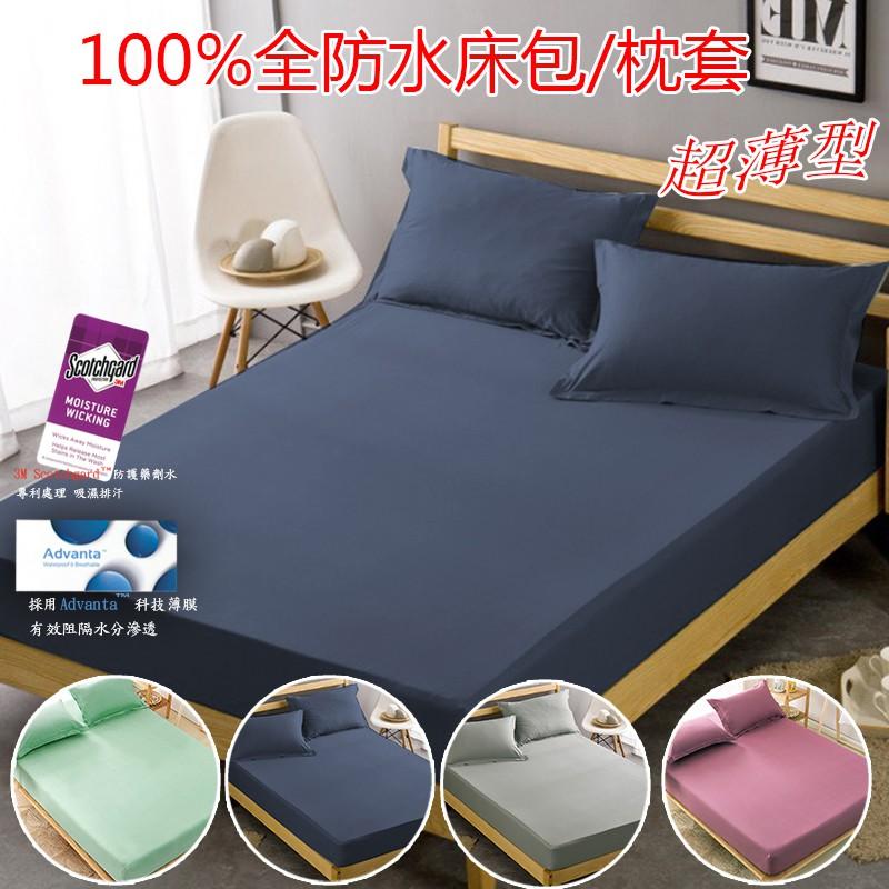 100%防水 吸濕排汗床包保潔墊 加高35cm(綜合賣場)[艾拉寢飾][滿額免運]