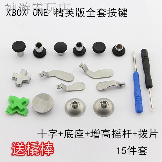 神游電玩店卐xbox one精英手柄按鍵改裝 XBOXONE PS4精英手柄魔術增高搖桿帽