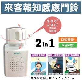 數位無線門鈴 來客報知+感應防盜緊報器 二合一音樂 門鈴 感應器 緊報器 防盜器