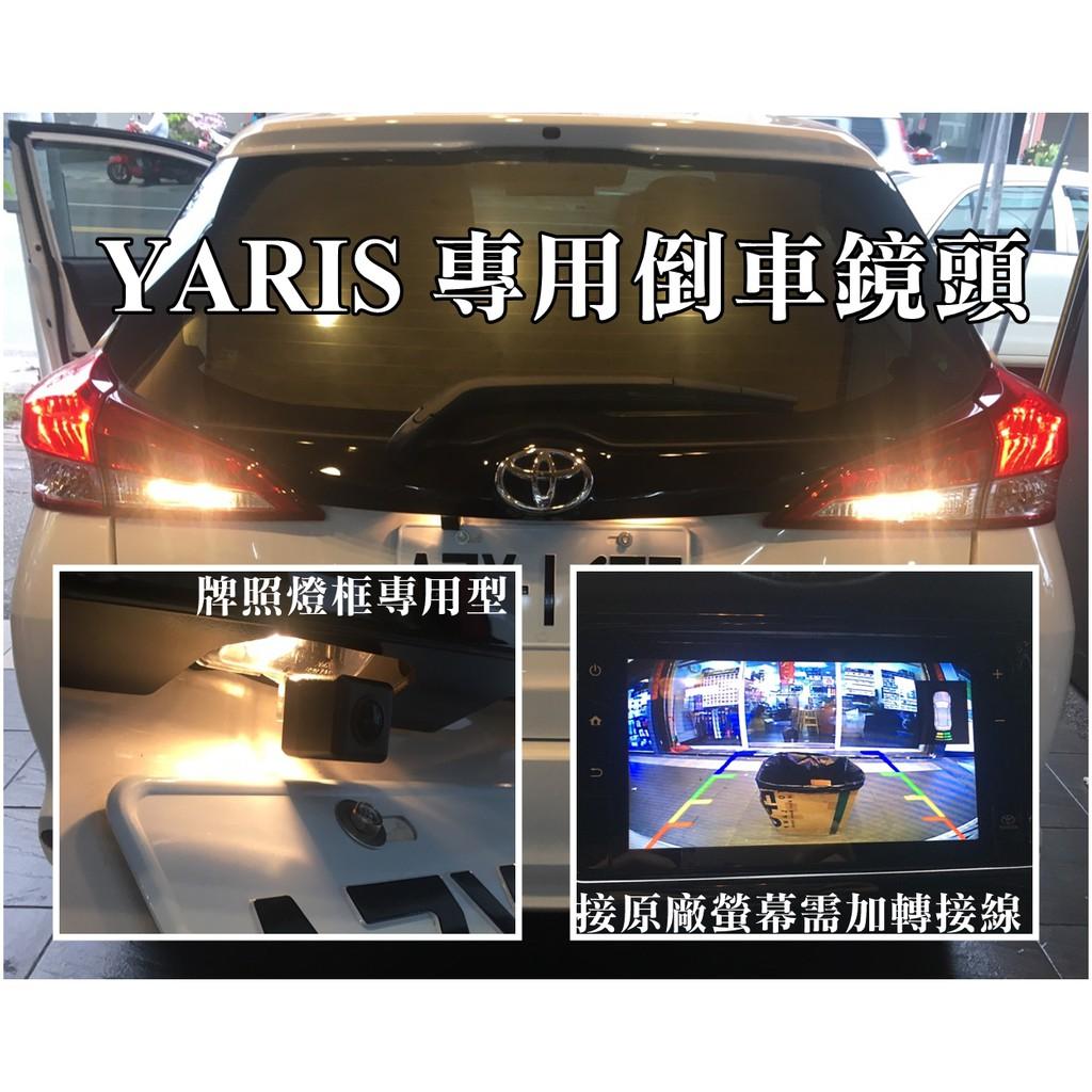 TOYOTA 2020年 YARIS 專用倒車鏡頭 原廠車機顯影 原廠螢幕顯影(需加購專用轉接線) 牌照燈框專用座 現貨