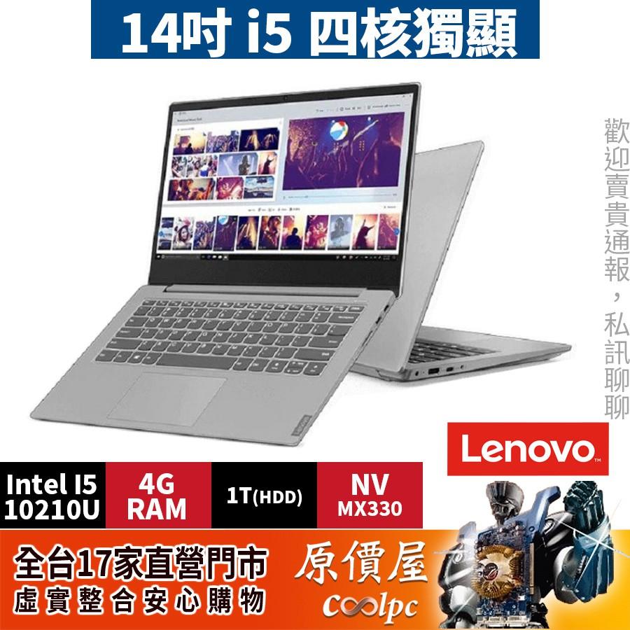 Lenovo聯想 IdeaPad 3 14IML05 81WA004RTW 【灰】 i5-10210U/筆電/原價屋