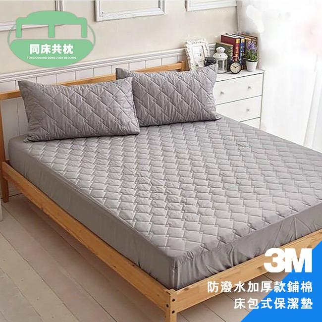 §同床共枕§ 3M 100%防潑水加厚款鋪棉床包式保潔墊 加高35公分 單人/雙人/加大/特大 防水保潔墊 台灣製