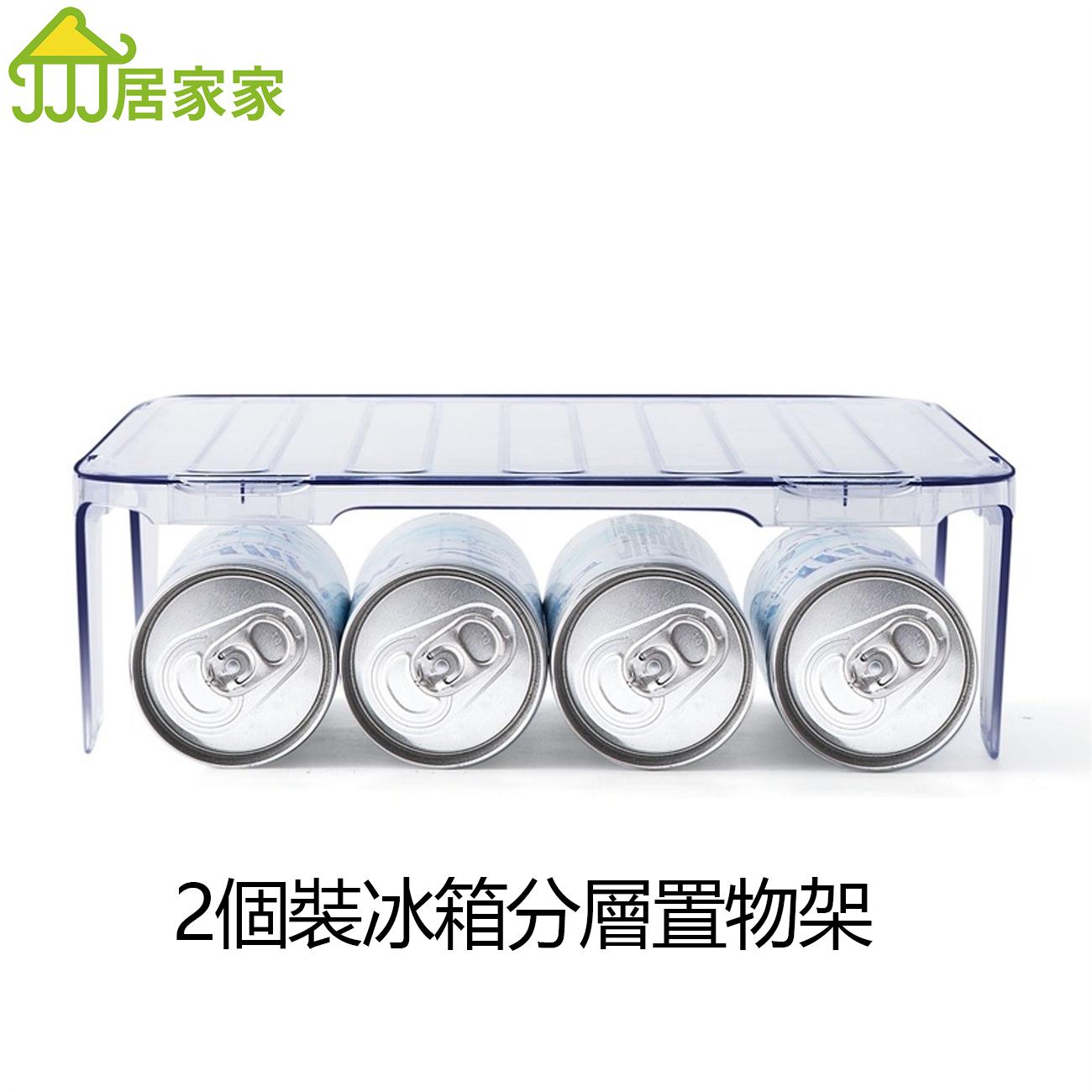 居家家 2個裝 冰箱分層置物架內部隔層放菜盤子支架剩菜分隔收納架