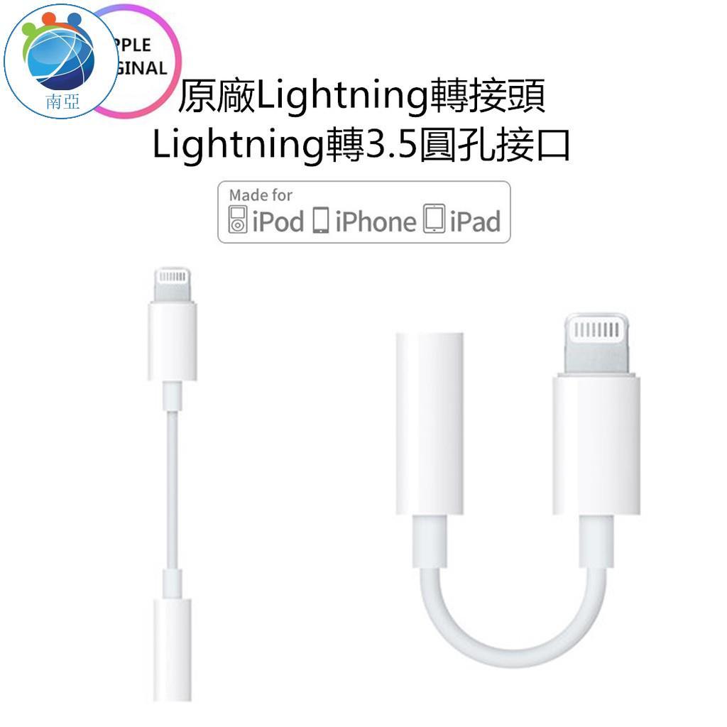 【南亞優選】Apple iPhone Lightning 原廠 3.5mm 耳機 線 轉接 EarPods 6 7 8