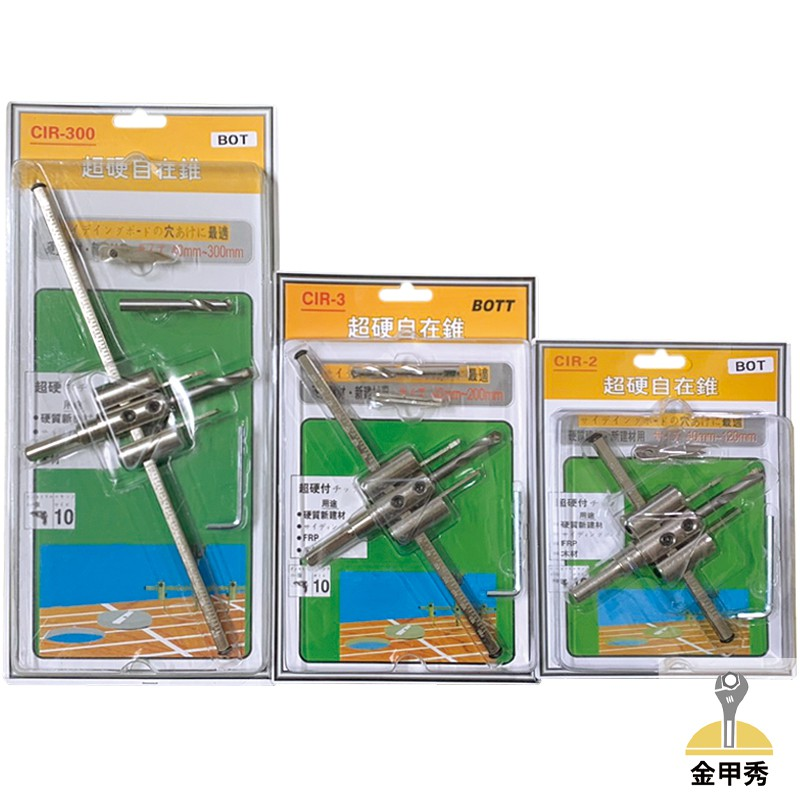 【金甲秀】自由錐 自在錐 超硬鎢鋼 硬質建材 矽酸鈣板 40-300mm 伸縮式開孔器 鋰電鑽頭圓穴鑽階梯鑽