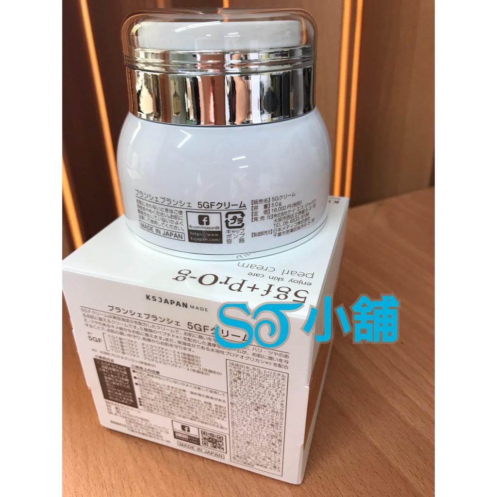 ST 小舖 日本原裝 商品 Blanche 5GF+PRO-G Pearl Cream 保濕精華霜 5GF 面霜