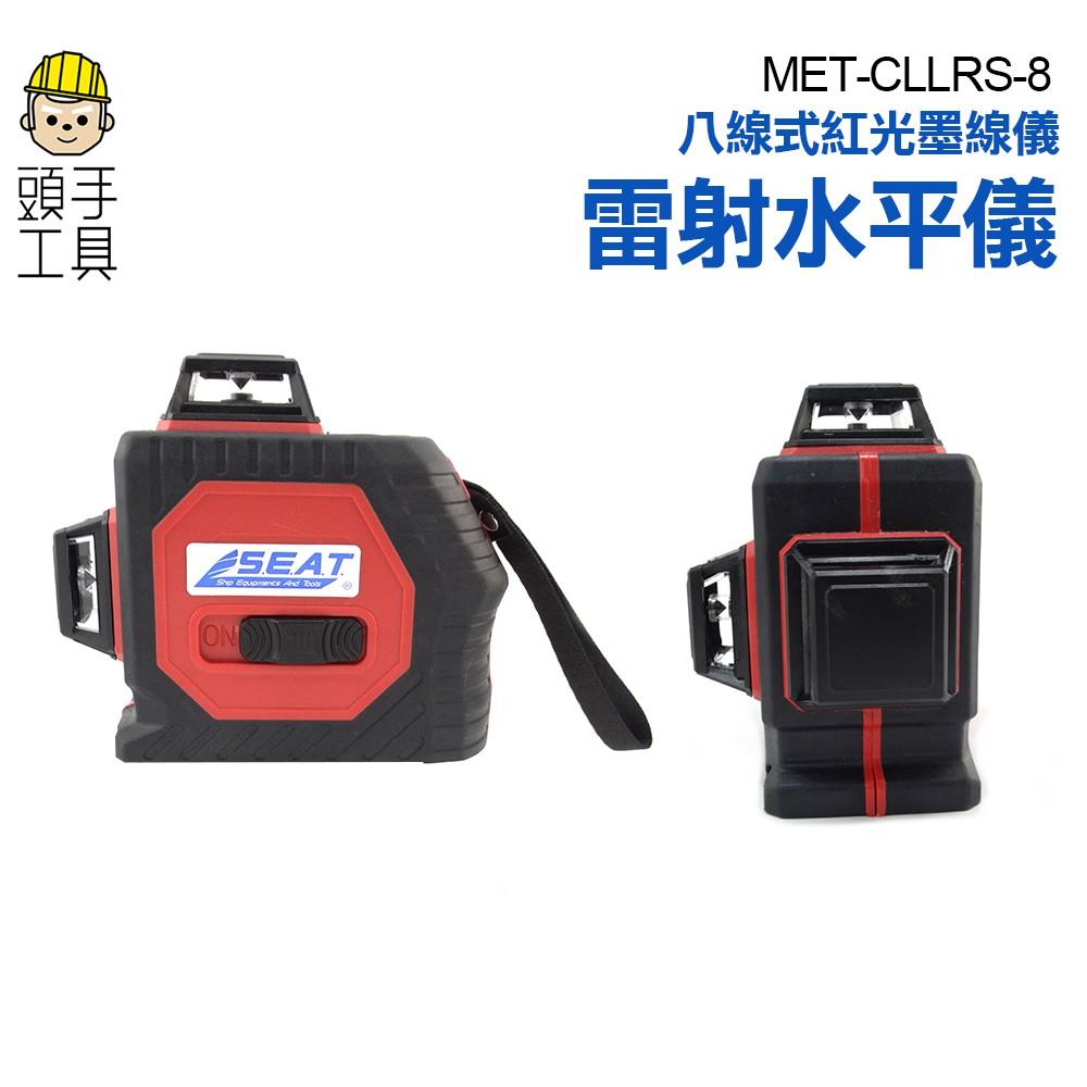頭手工具 雷射水平儀 雷射打線器 油漆工程 建築裝潢必備 加強紅光 自動校正 MET-CLLRS-8 新紅光8線(2D)