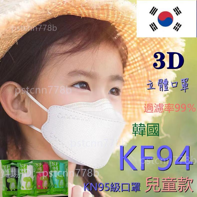 💖台灣現貨💖KF94 兒童口罩 韓國口罩 KN95級 四層 兒童立體口罩 可愛 獨立包裝 白色 3D 小朋友 立體 熔噴