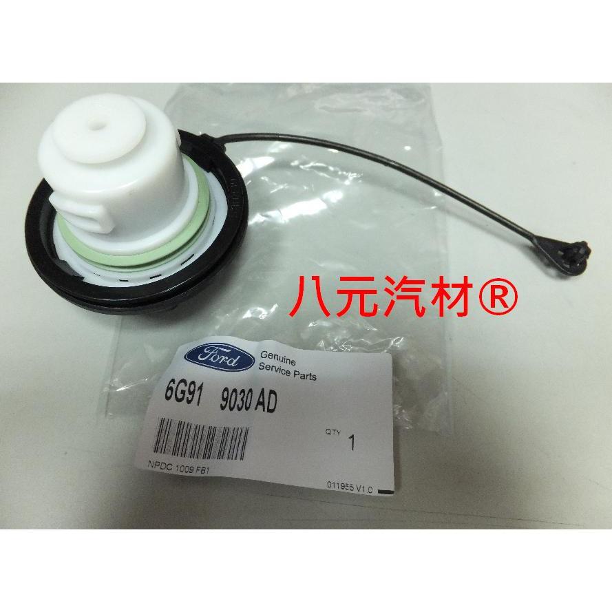 ®八元汽車材料® 05-12 Focus 汽油 油箱內蓋 全新品/正廠零件