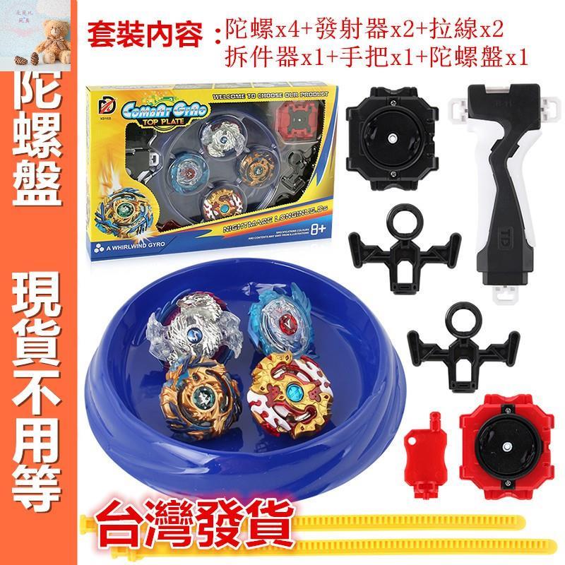 《樂貝兒&玩具》 競技戰鬥盤陀螺 戰鬥陀螺4件組套裝 4顆陀螺 2組發射器 1陀螺盤 生日禮物 兒童禮物