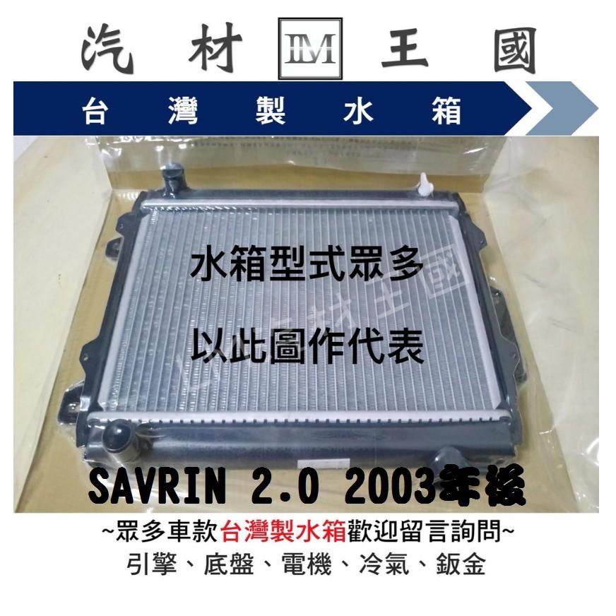 【LM汽材王國】 水箱 SAVRIN 2.0 2001年後 水箱總成 兩排 三菱 另有 水箱精