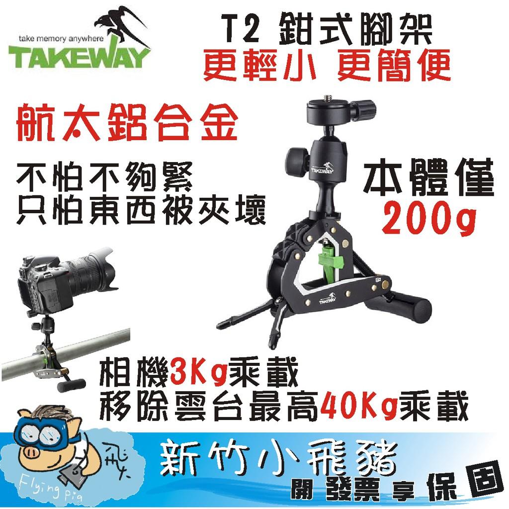 🐷 現貨免運 附保卡 takeway T2 機車車架 車架 鉗式腳架 夾具 單眼相機 相機 台灣公司貨