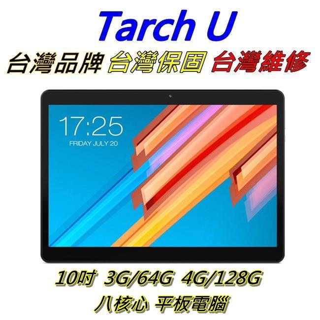 【艾瑪 3C】台灣現貨 真台灣品牌 Tarch.U 10吋 八核心 4G/128G  3G/64G 安卓10 平板電腦