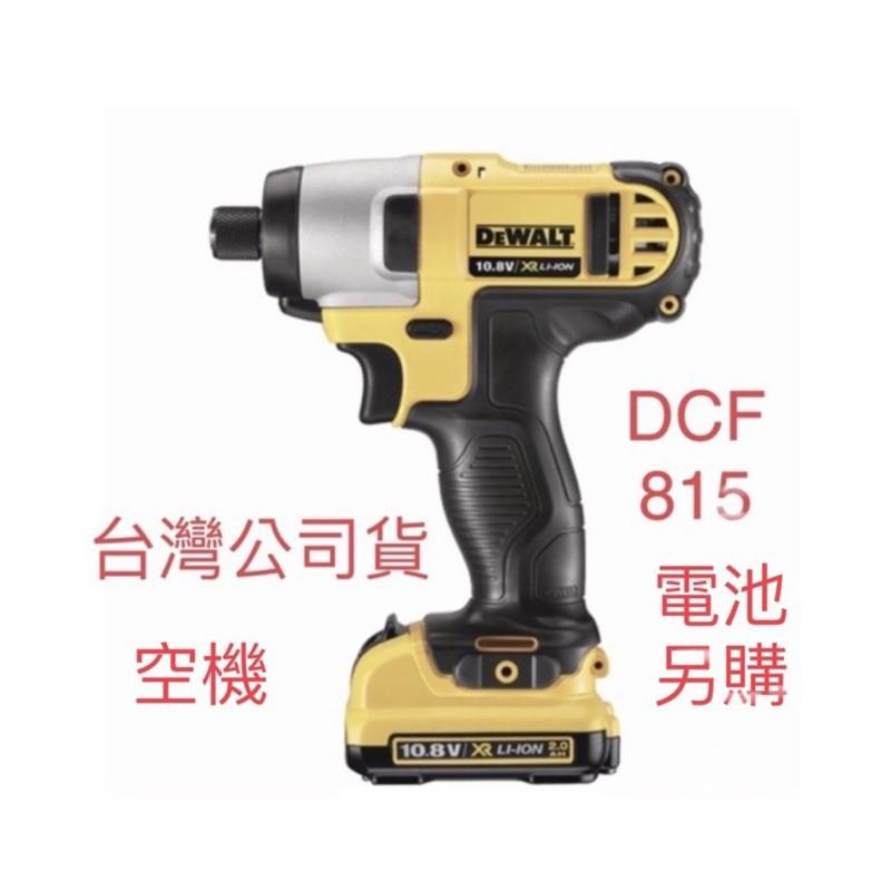 原廠公司貨 得偉DCF815 鋰電起子機 台灣公司貨
