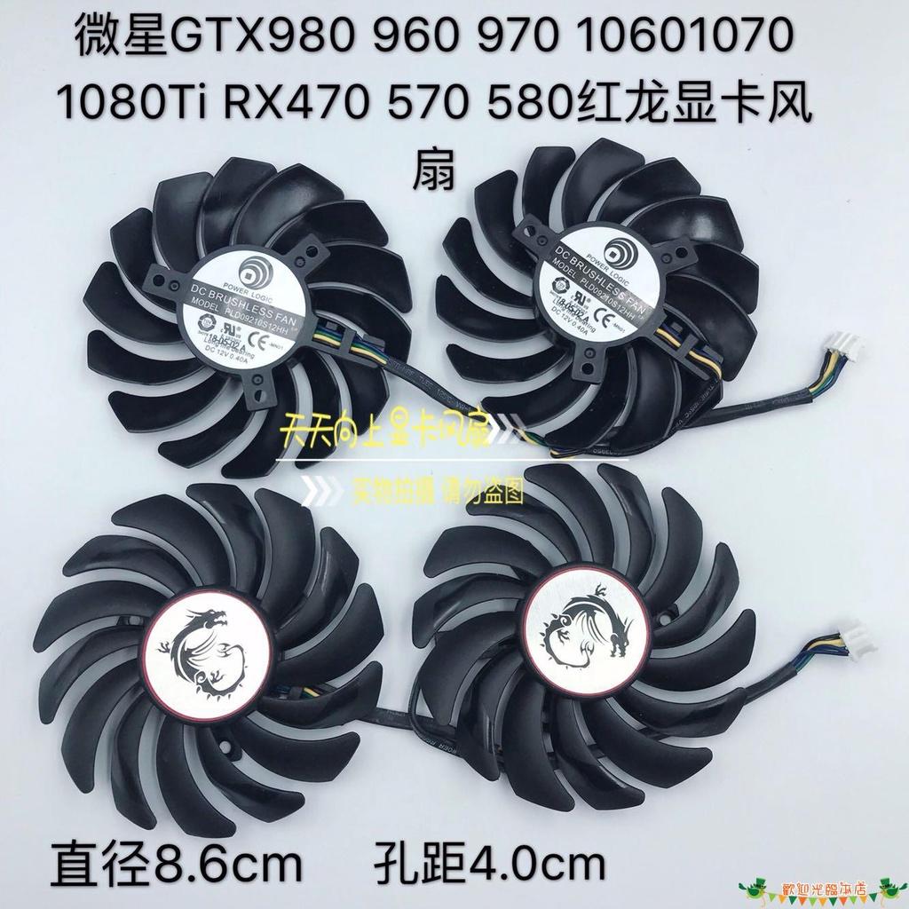 全场熱賣微星GTX980 960 970 10601070 1080Ti RX470 570 580紅龍顯卡風扇