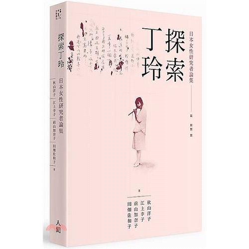 《人間》探索丁玲:日本女性研究者論集[9折]