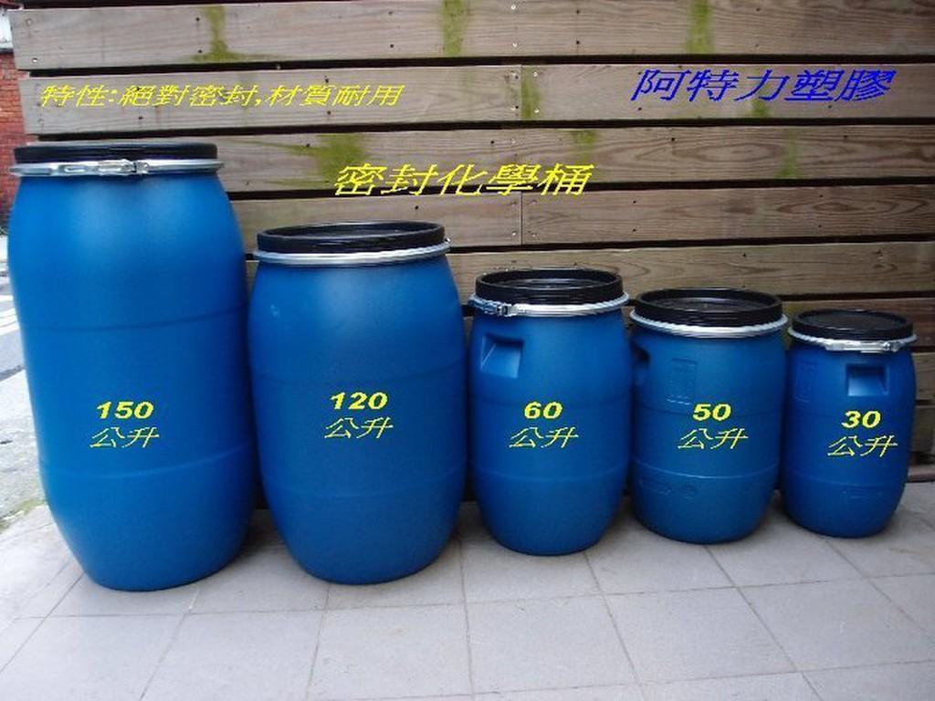 🎈附蝦皮電子發票 台灣製 全新 化學桶 耐酸桶 密封桶 運輸桶 堆肥桶 廚餘桶 儲水桶 藍色塑膠桶