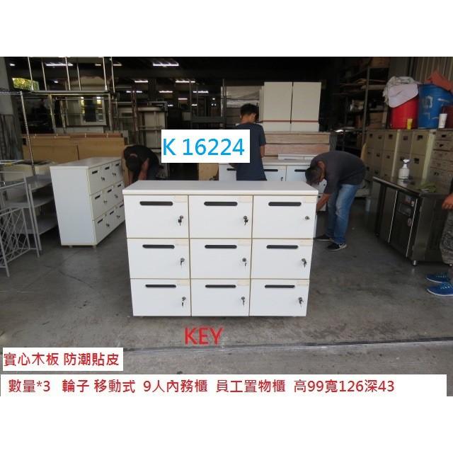 K16224 KEY 移動式 9人內務櫃 員工置物櫃 @ 內務櫃 衣櫃 員工櫃 置物櫃 職員櫃 聯合二手倉庫 中科店