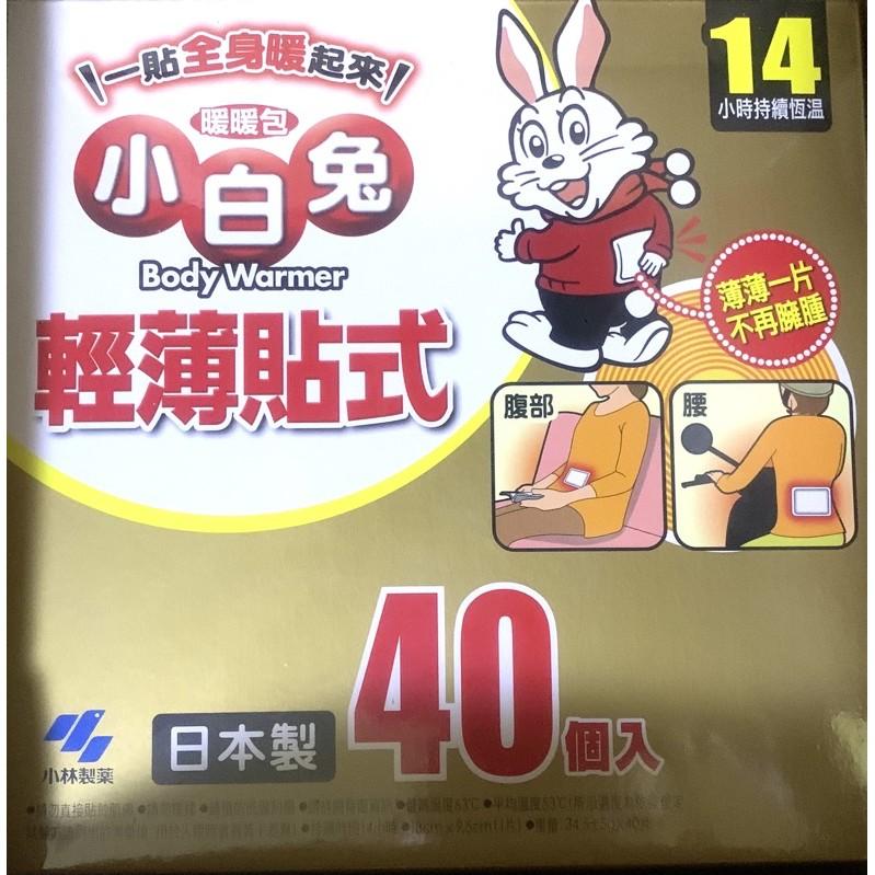 【蝦皮茉兒】現貨 KOBAYASHI 日本小白兔貼式暖暖包40入/盒 日本製 COSTCO 好市多 #101046