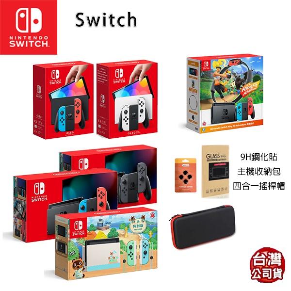 【Nintendo 任天堂】現貨 Switch OLED 遊戲主機 全新公司貨 電力加強版 健身環大冒險 動森 紅藍