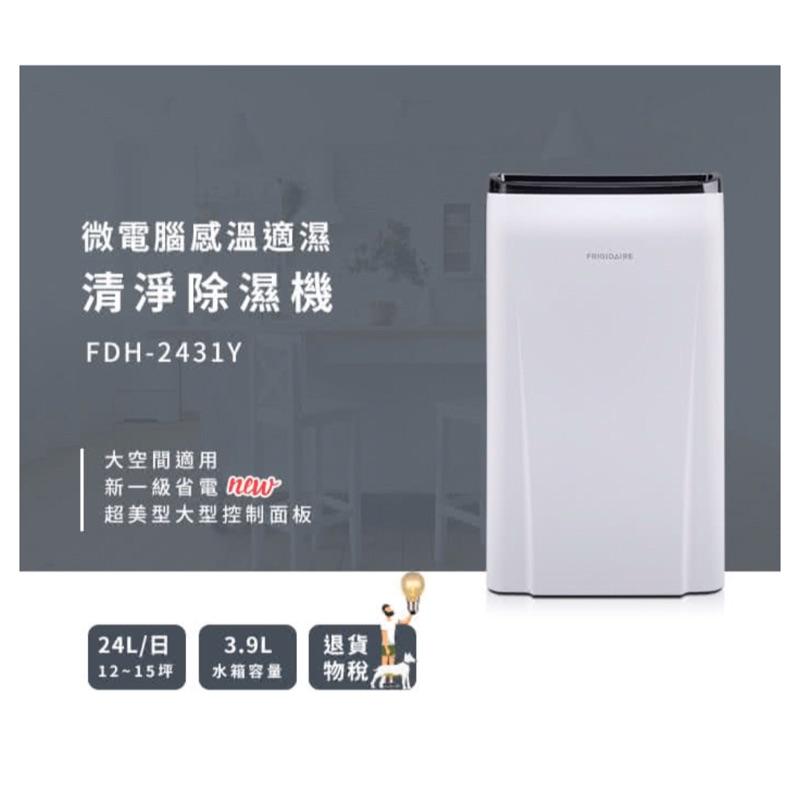 ❤️殺底價 富及第Frigidaire 24L 1級微電腦清淨除濕機 FDH-2431Y 清淨機