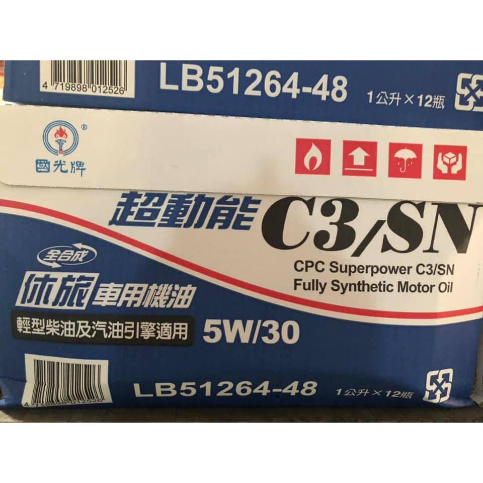 國光牌賽車級 C3/SN 全合成車用機油 5W/30  12入