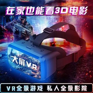 3D影院VR眼鏡虛擬實境手機3D眼鏡智慧遊戲頭盔式愛奇藝VR一體機攜帶頭盔 宜蘭縣