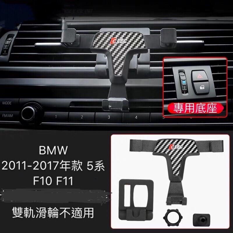 BMW 寶馬 F10 F11 520 530 540 專用 手機架 車用 出風口 黏貼設計 安裝分離式安裝