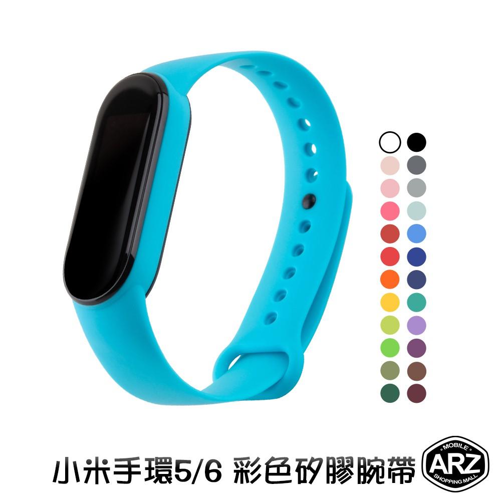彩色矽膠腕帶 小米手環 6 5 錶帶 防水防汗 運動手環錶帶 替換腕帶 錶帶 腕帶 小米手環 小米5 小米6 ARZ