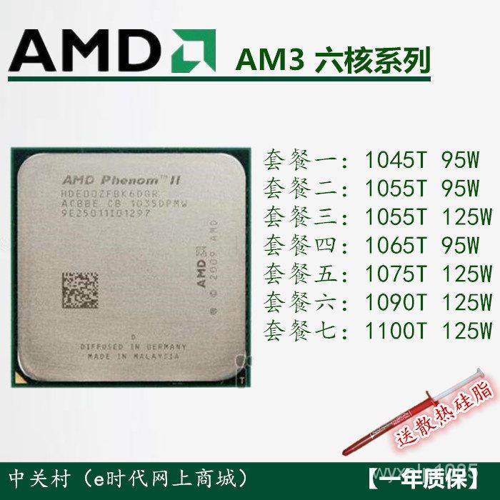 下殺!!現貨即發  【現貨!妙發!】現貨 AMD Phenom II X6 1100T 1090T 1075T 1055