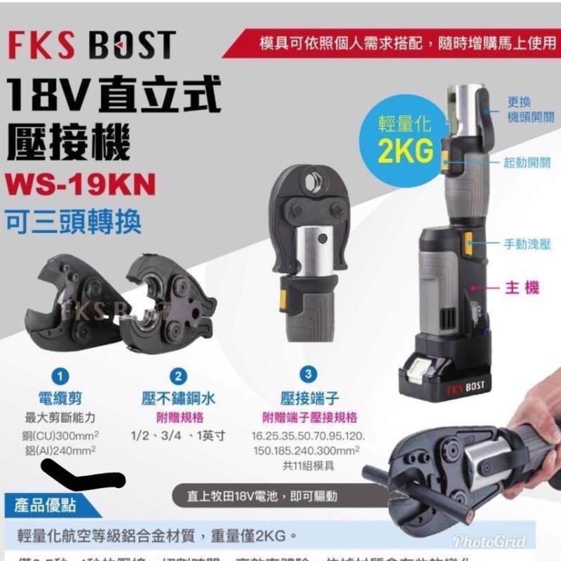 WS-19KN 18V充電式 不銹鋼管 電纜剪 電纜端子 壓接機