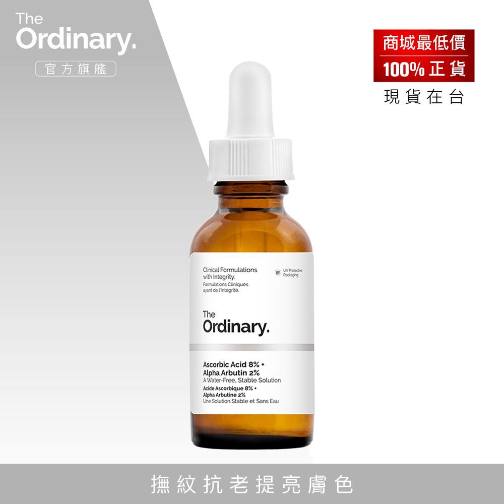 【THE ORDINARY】8%左旋C酸 + 2%Alpha熊果素|100%正品|現貨在台