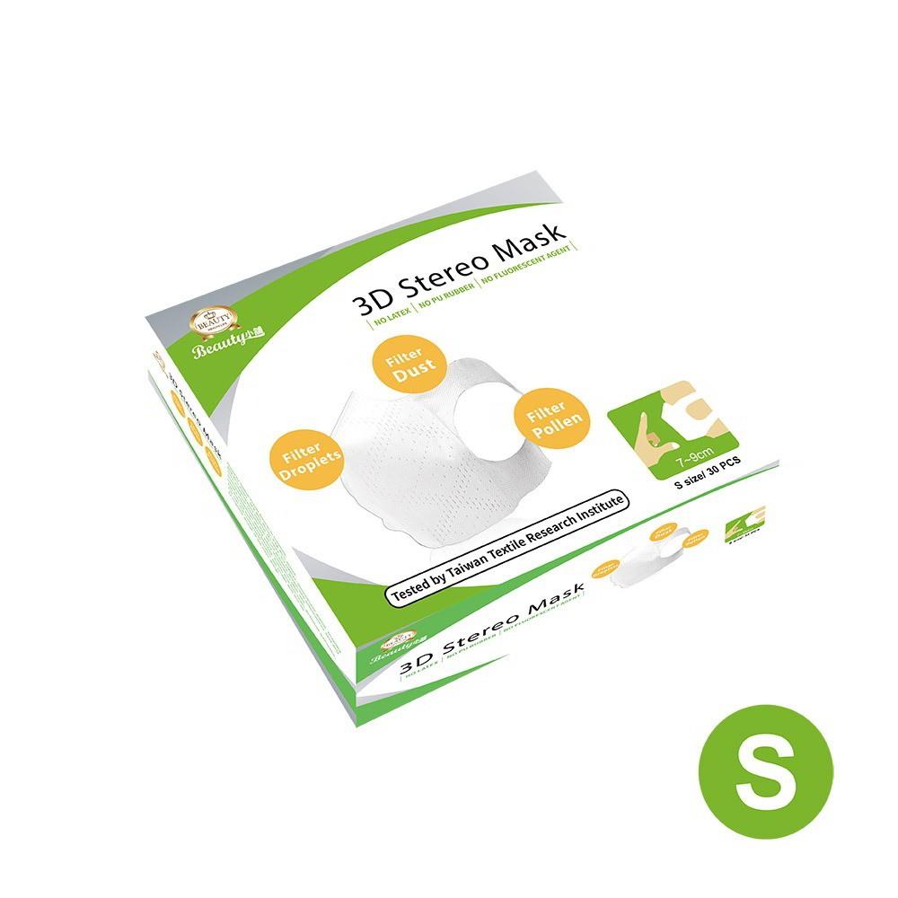 【Beauty小舖】 3D立體透氣口罩(30片/盒) S號 官方賣場