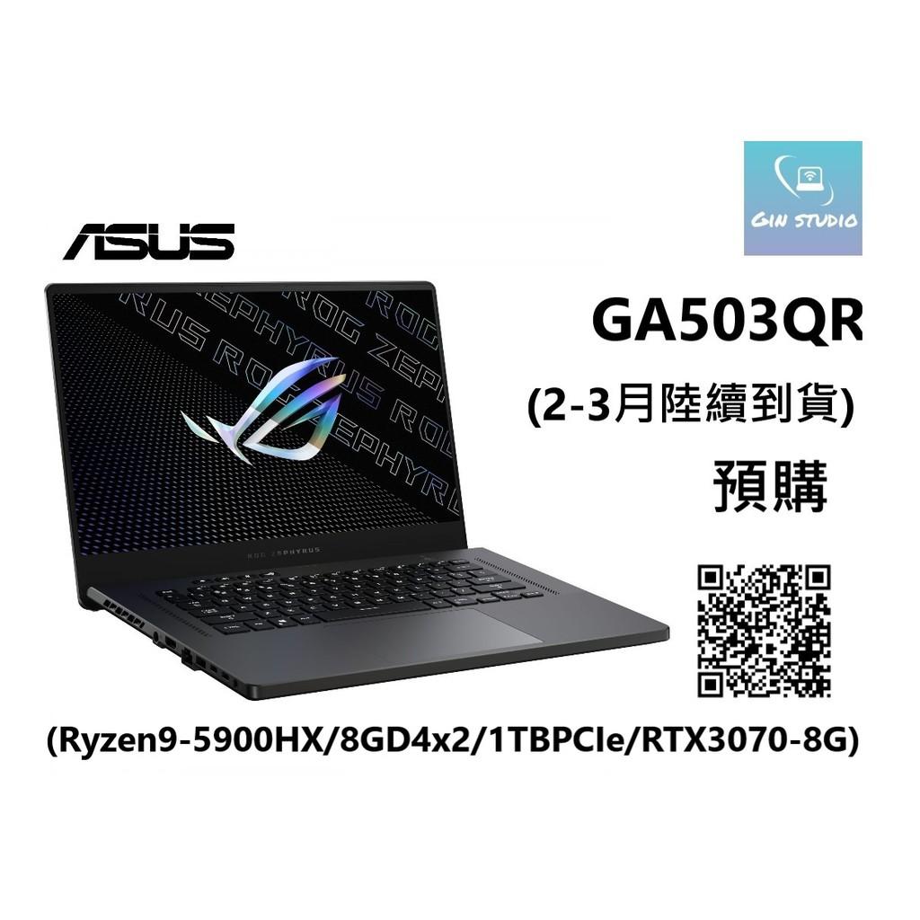 【預購】ASUS Zephyrus G15 GA503QR R9-5900HX★RTX3070 GA503 【全省提貨】