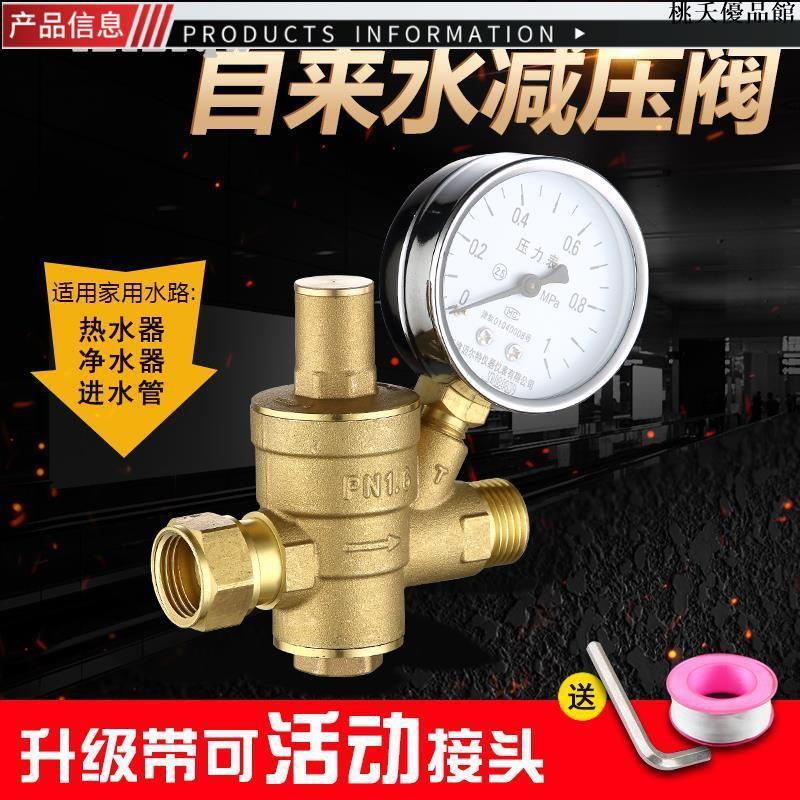 🌈🌈🌈○✥家用全銅自來水減壓閥熱水器水管4分內外絲可調式泄壓穩壓減壓閥 玻璃2267