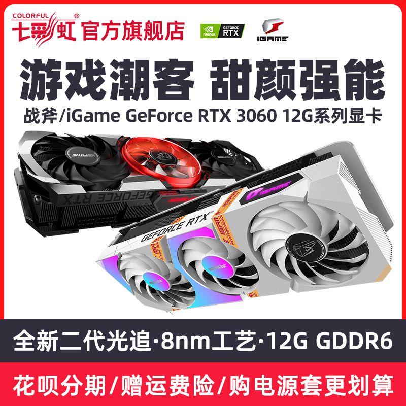 七彩虹iGame RTX3060 Ultra OC /ADOC/火神臺式遊戲主機3060顯卡