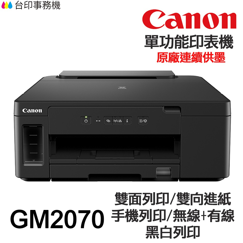 CANON GM2070 單功能印表機 《黑白原廠連續供墨-無影印功能》