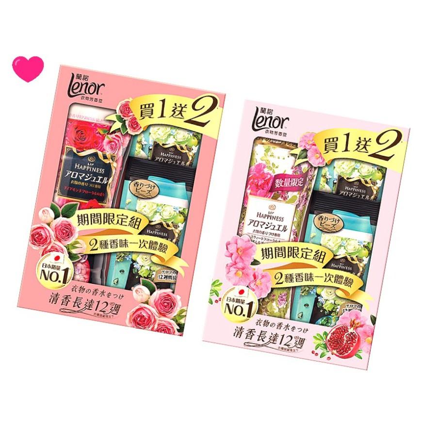(吉賀)日本 P&G Lenor 蘭諾衣物芳香顆粒 限定禮盒組 香香豆 芳香豆 除臭 送禮
