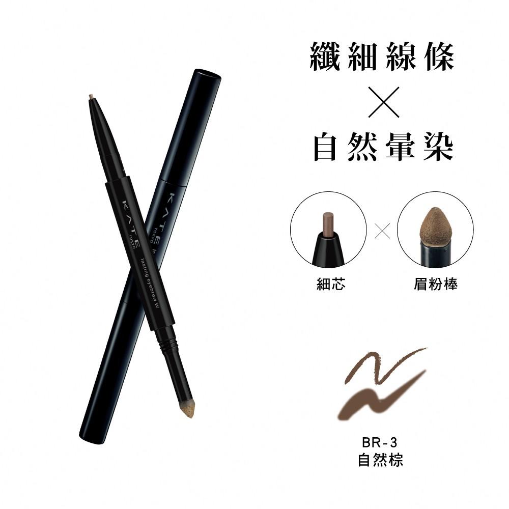 KATE凱婷 雙用立體眉彩筆W(細芯) BR-3自然棕【康是美】