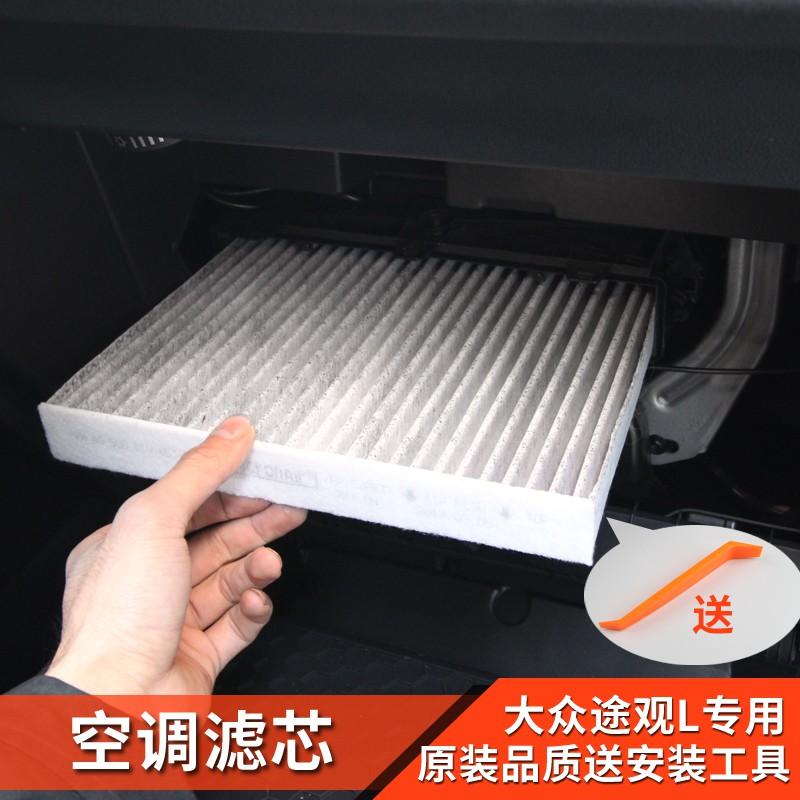 17-19款福斯Tiguan/Tiguan Allspace空調濾芯空氣濾芯空氣格tguan改裝配件
