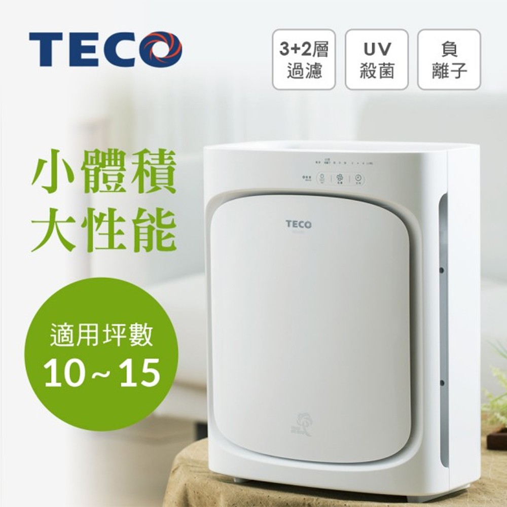 【TECO東元】高效節能UV殺菌 空氣清淨機/適用10-15坪(NN2402BD)
