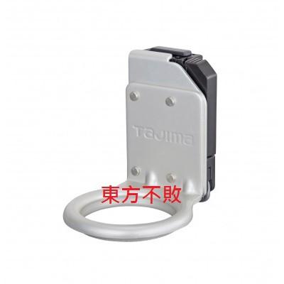 東方不敗 日本 TAJIMA 田島 SFKHA-H1 快扣式掛勾(單口) 快扣式 工具袋 工具腰帶